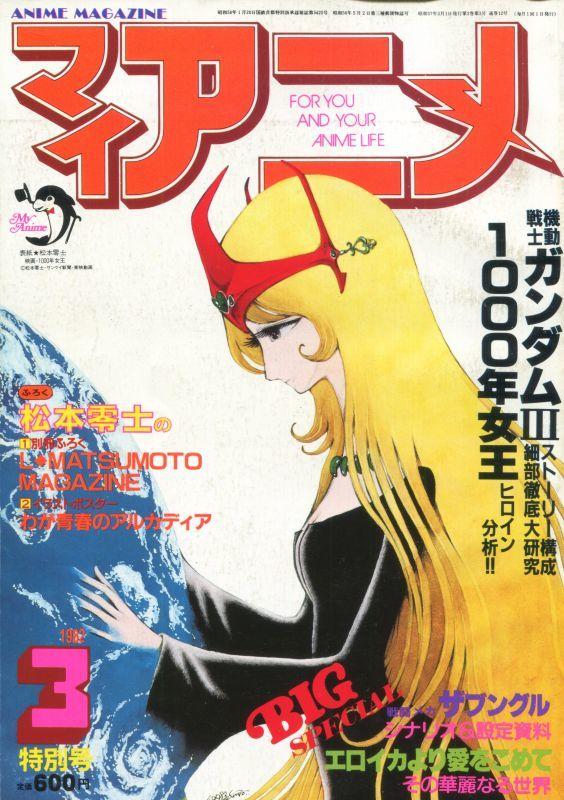 画像1: マイアニメ 1982年3月号