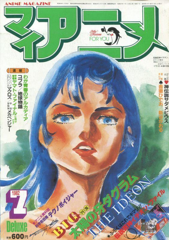画像1: マイアニメ 1982年7月号