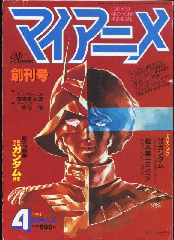 画像1: マイアニメ 1981年4月号 創刊号