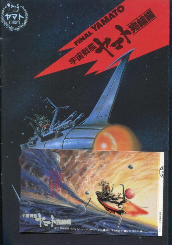 画像1: 宇宙戦艦ヤマト 完結編  パンフレット+ミニセル画付き入場券