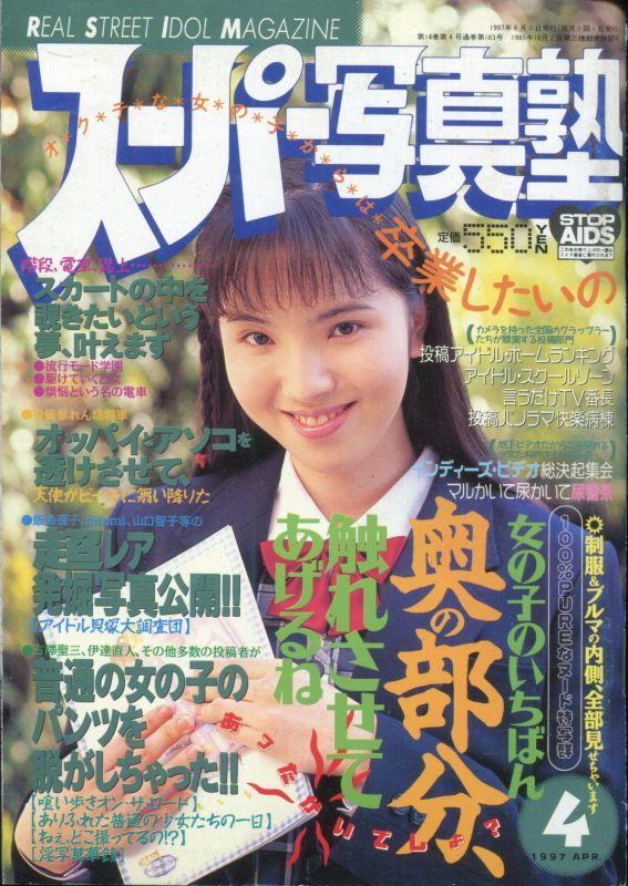 画像1: スーパー写真塾 1997年4月号
