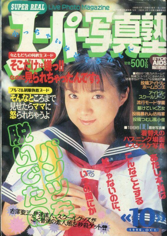 画像1: スーパー写真塾 1996年10月号