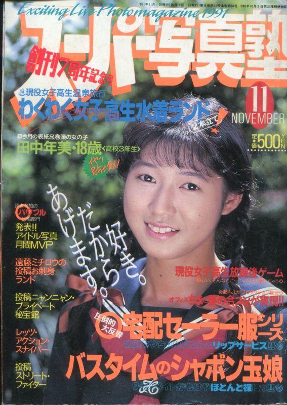 画像1: スーパー写真塾 1991年11月号