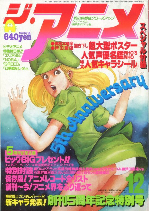 画像1: ジ・アニメ 1984年12月号