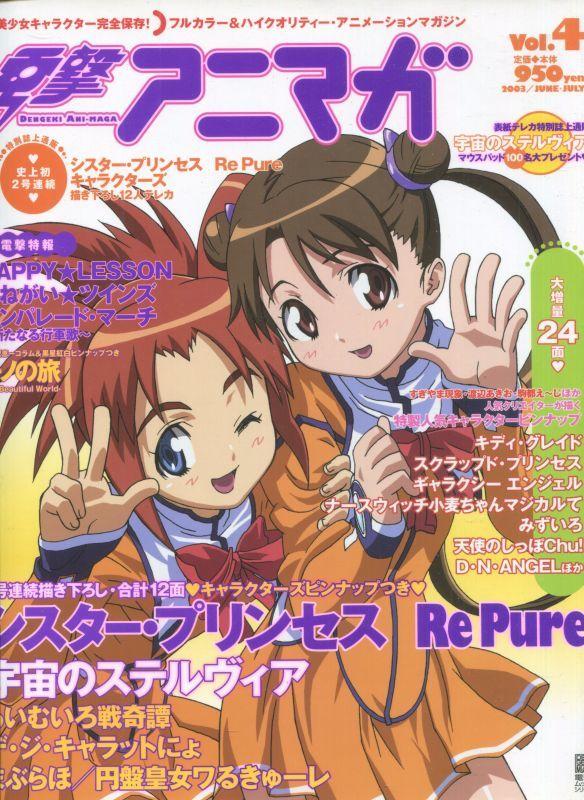 画像1: 電撃アニマガ Vol.4  2003年