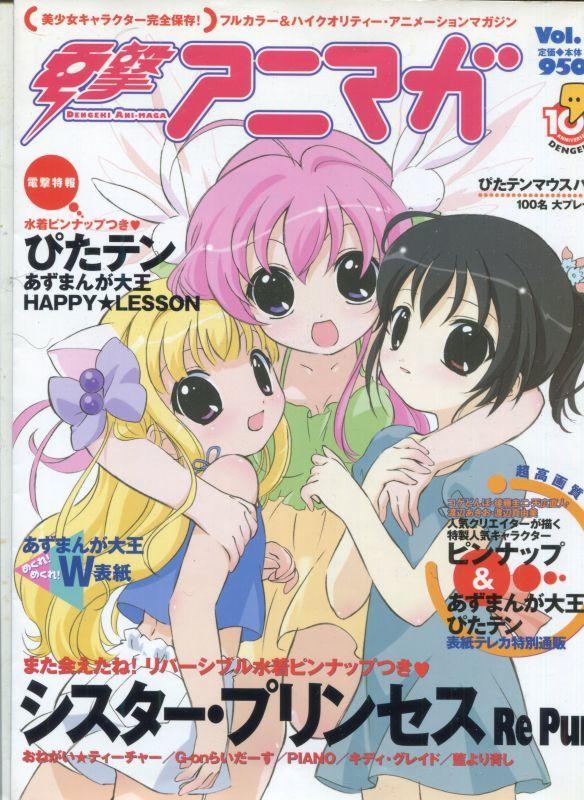 画像1: 電撃アニマガ Vol.1  2002年