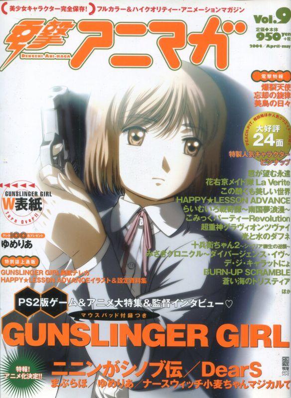 画像1: 電撃アニマガ Vol.9  2004年