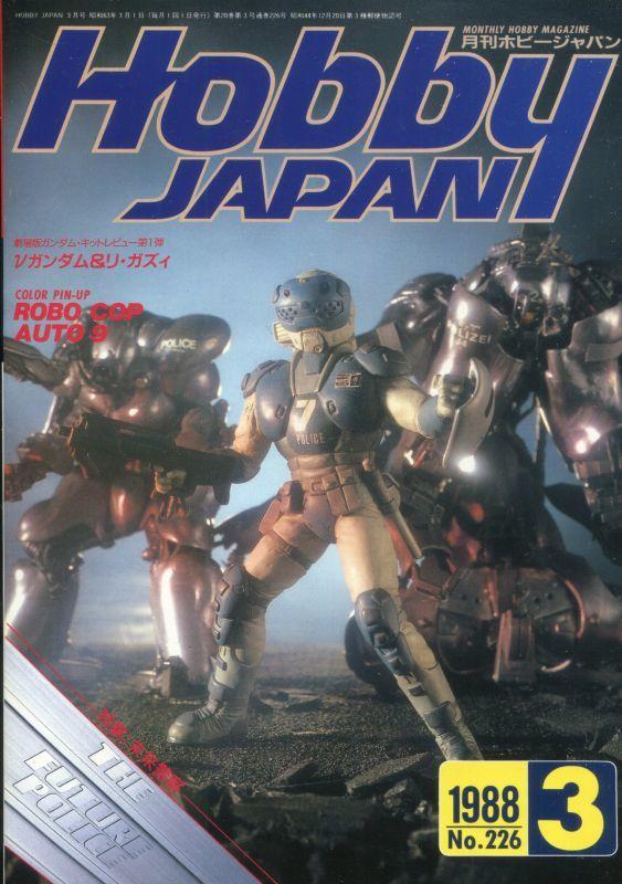 画像1: ホビージャパン 1988年3月号