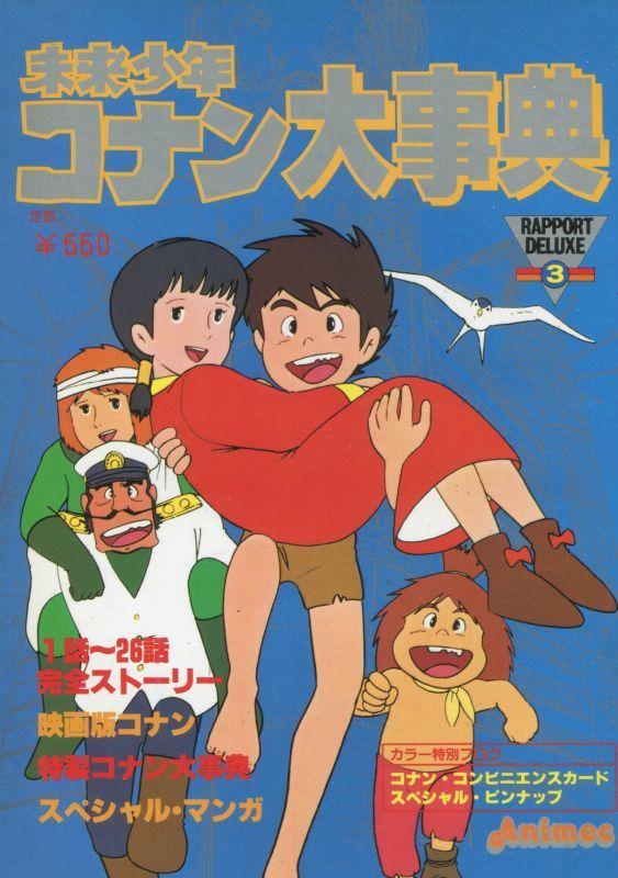 画像1: 未来少年コナン大事典
