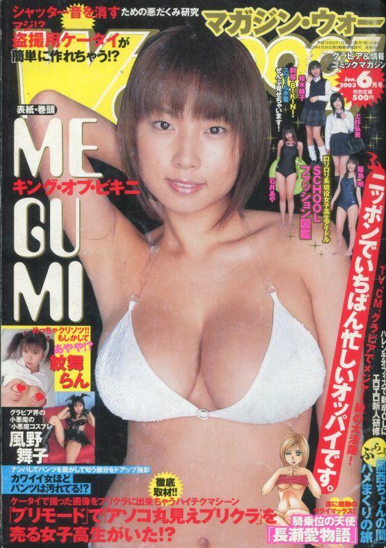 画像1: マガジン・ウォー 2003年6月号