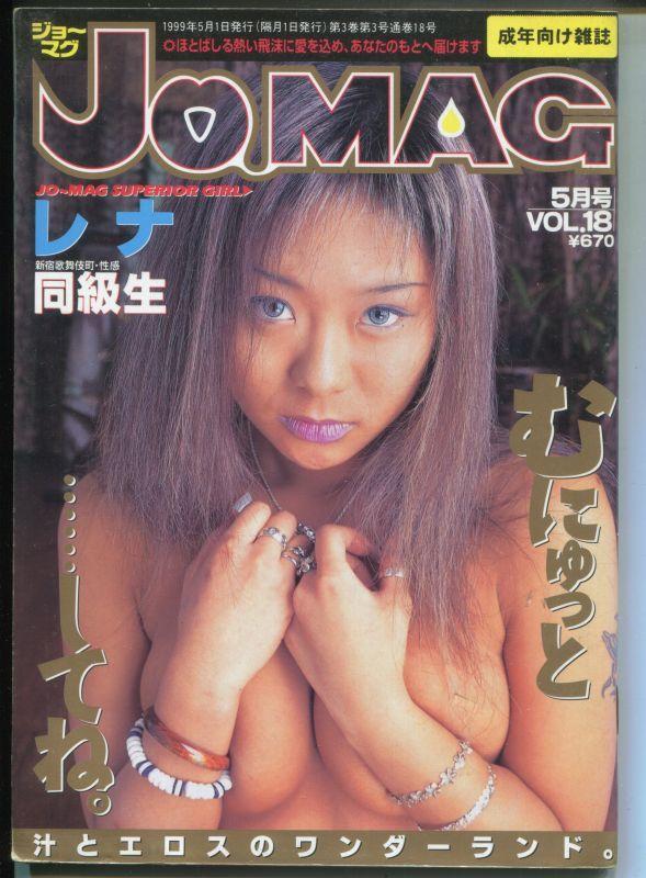 画像1: ジョーマグ VOL18 1999年5月号