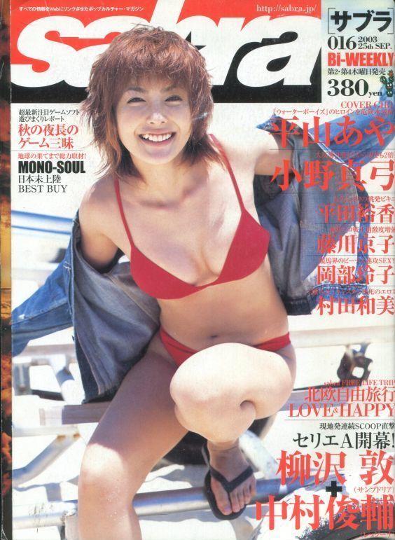 画像1: sabra 2003/9/25 016号 サブラ