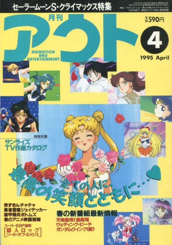 画像1: 月刊アウト(OUT) 1995年4月号