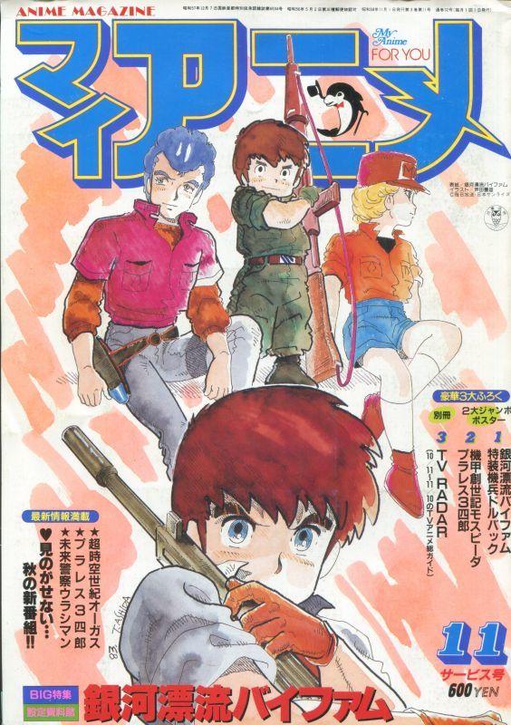 画像1: マイアニメ 1983年11月号