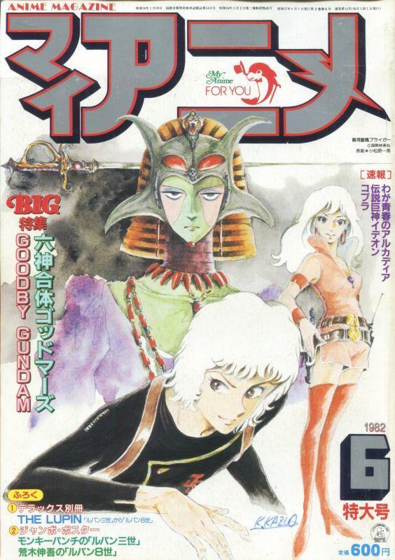 画像1: マイアニメ 1982年6月号