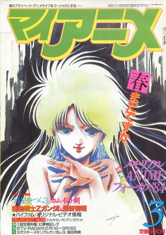 画像1: マイアニメ 1985年3月号
