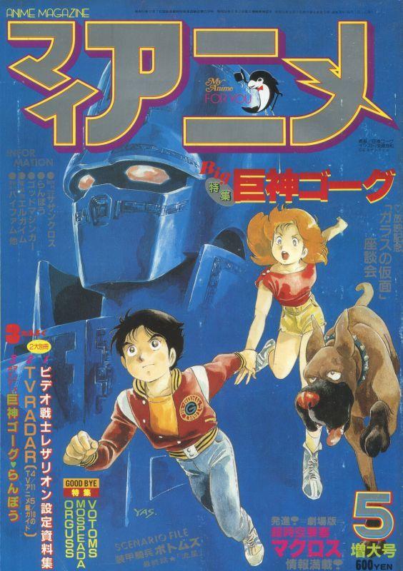 画像1: マイアニメ 1984年5月号