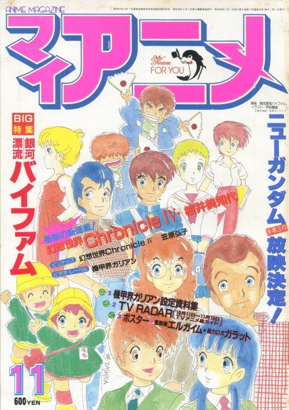 画像1: マイアニメ 1984年11月号