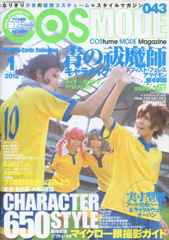 画像1: コスモード COSMODE 2012年1月号 VOL.043