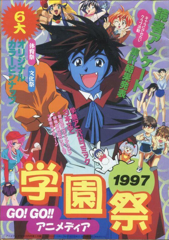 画像1: GO!GO!!アニメディア学園祭 1997