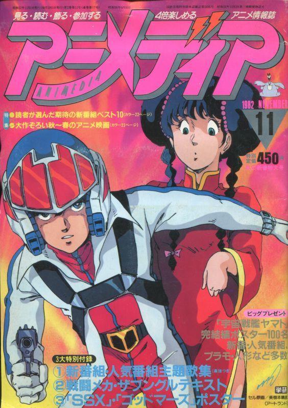 画像1: アニメディア 1982年11月号