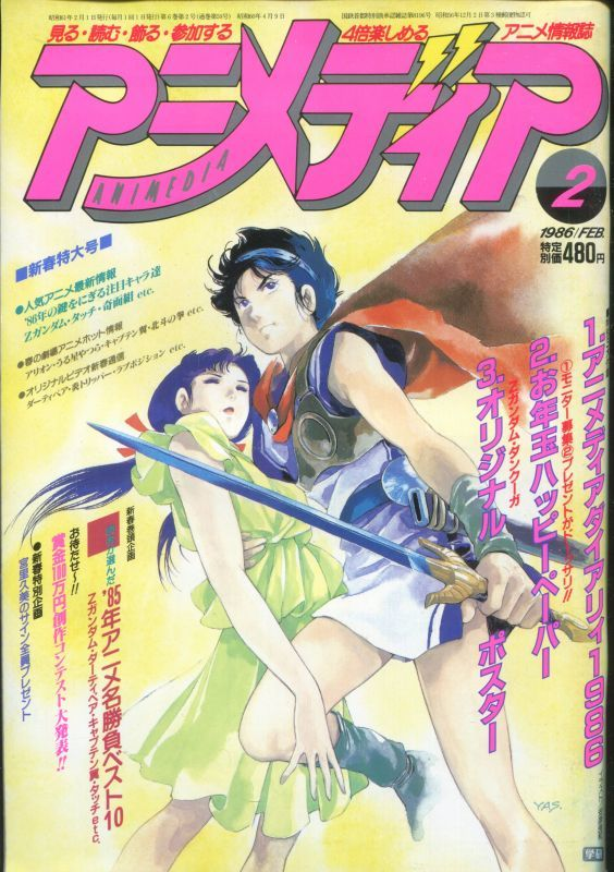 画像1: アニメディア 1986年2月号