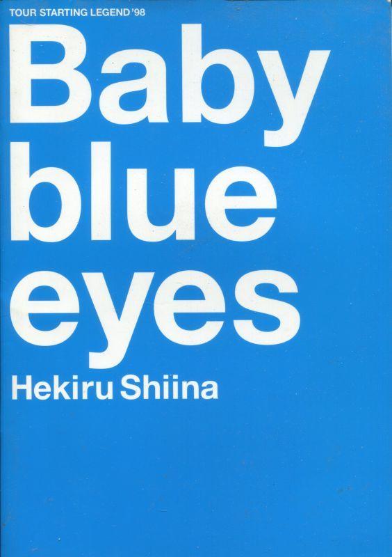 画像1: 椎名へきる 1998年 Baby blue eyes コンサートツアー パンフレット