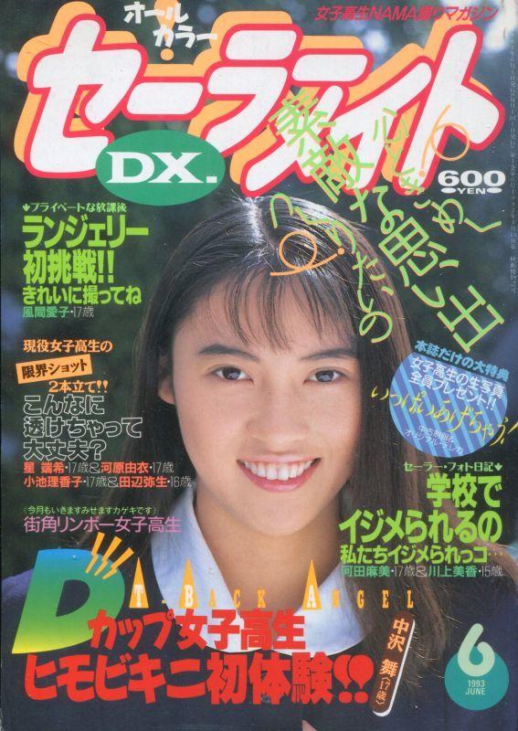 画像1: セーラーメイトDX 1993年6月号