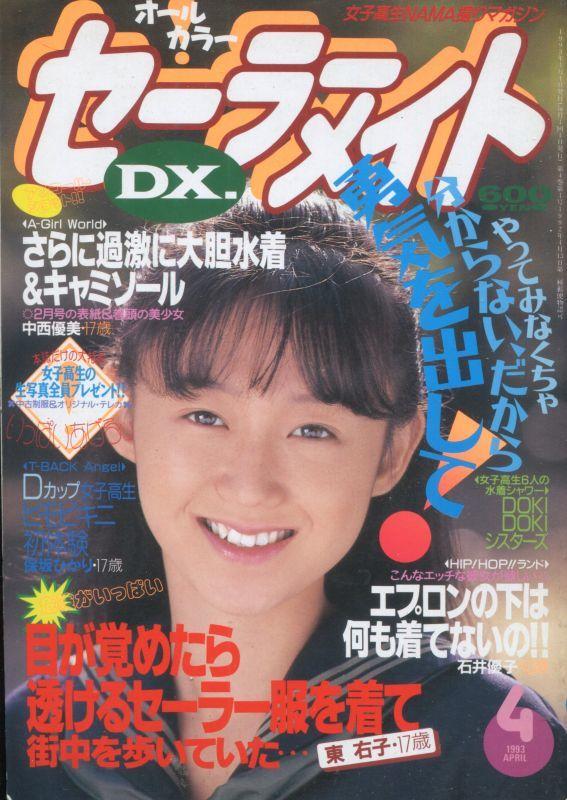 画像1: セーラーメイトDX 1993年4月号