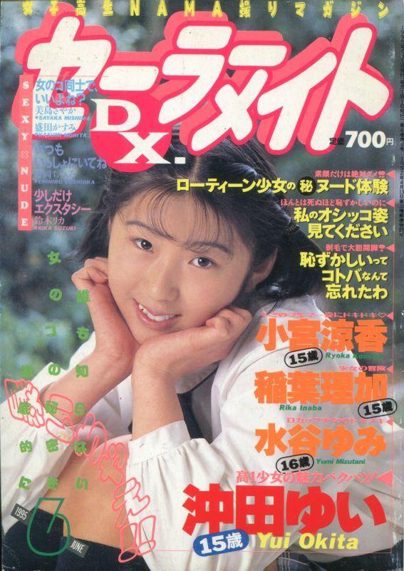 画像1: セーラーメイトDX 1995年6月号