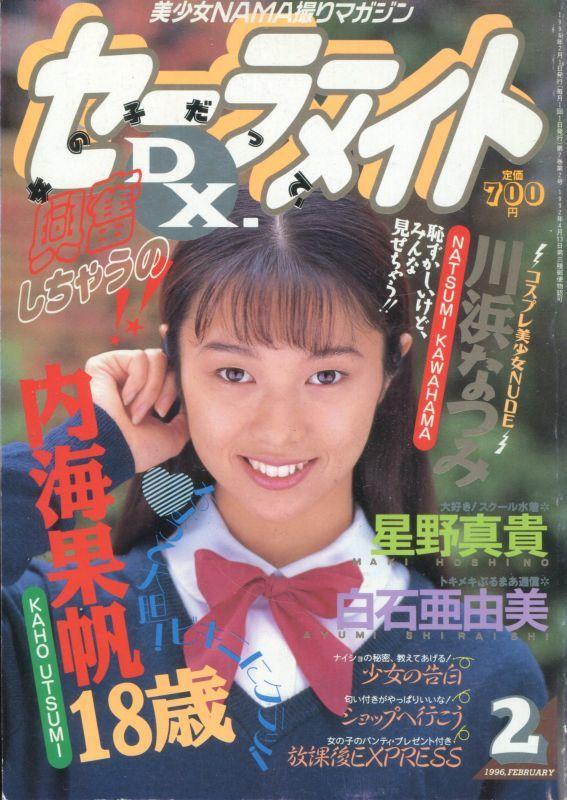 画像1: セーラーメイトDX 1996年2月号