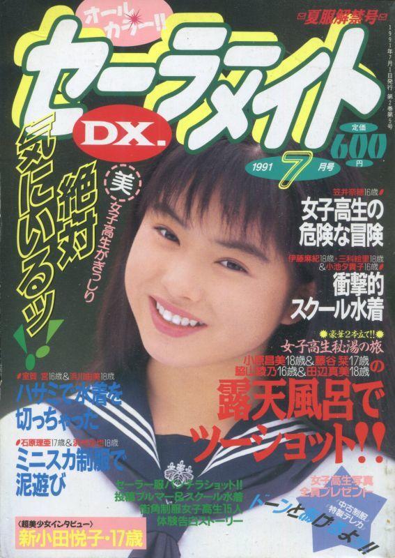 画像1: セーラーメイトDX 1991年7月号