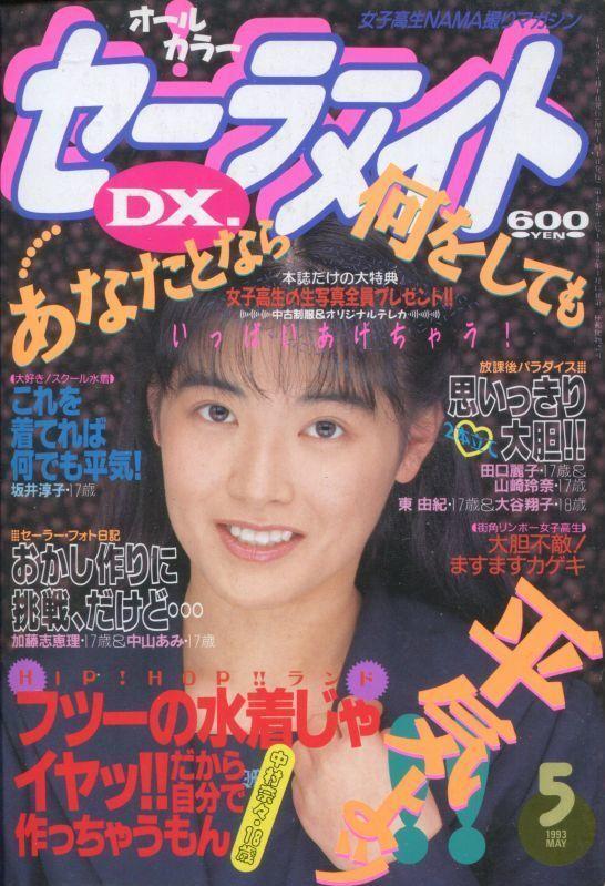 画像1: セーラーメイトDX 1993年5月号