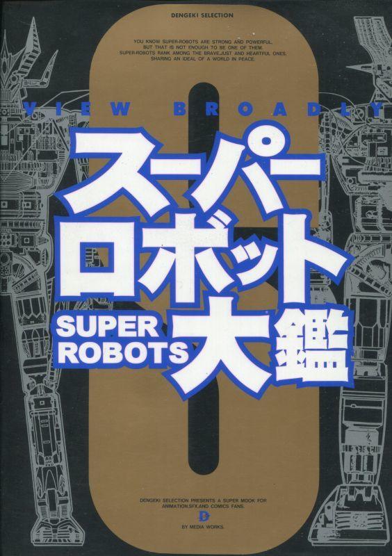 画像1: スーパーロボット大鑑  1997年