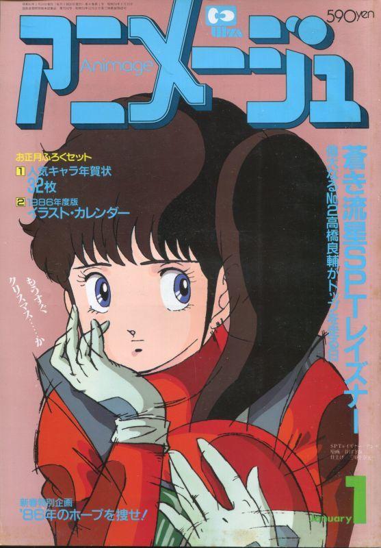 画像1: アニメージュ1986年1月号(Vol.91)