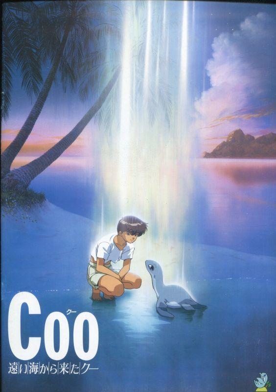 画像1: 遠い海から来たクー Coo  パンフレット