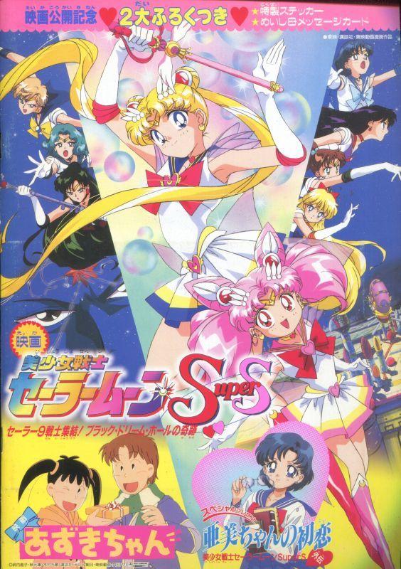 画像1: 美少女戦士セーラームーンSuperS/あずきちゃん/美少女戦士セーラームーンSuperS外伝 亜美ちゃんの初恋  パンフレット
