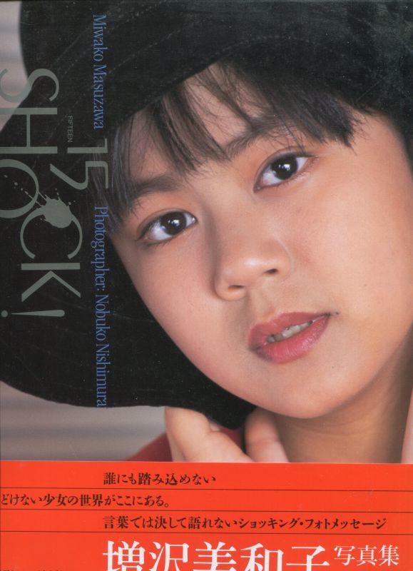 画像1: 15(FIFTEEN)SHOCK! 増沢美和子写真集 (送料無料)