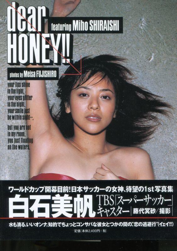 画像1: 白石美帆写真集 「dear HONEY」 週刊プレイボーイ特別編集