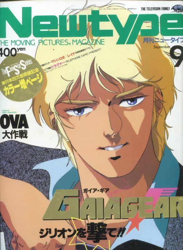 画像1: Newtype月刊ニュータイプ1987年9月号