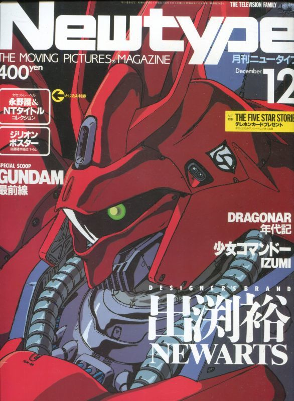 画像1: Newtype月刊ニュータイプ1987年12月号
