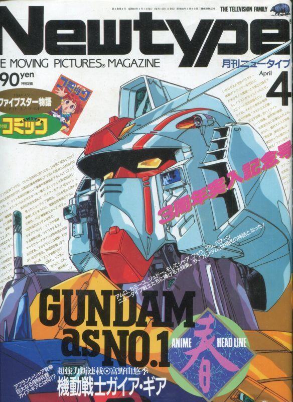 画像1: Newtype月刊ニュータイプ1987年4月号