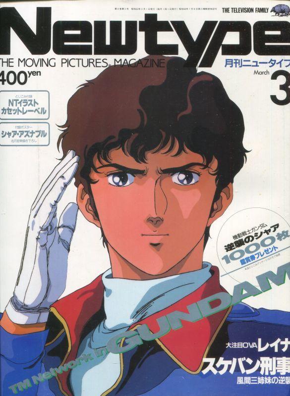 画像1: Newtype月刊ニュータイプ1988年3月号