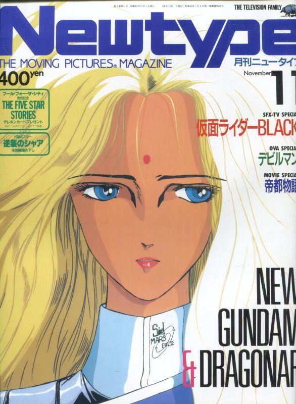 画像1: Newtype月刊ニュータイプ1987年11月号
