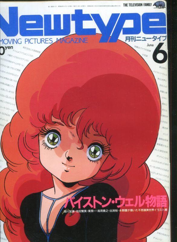 画像1: Newtype月刊ニュータイプ1985年6月号