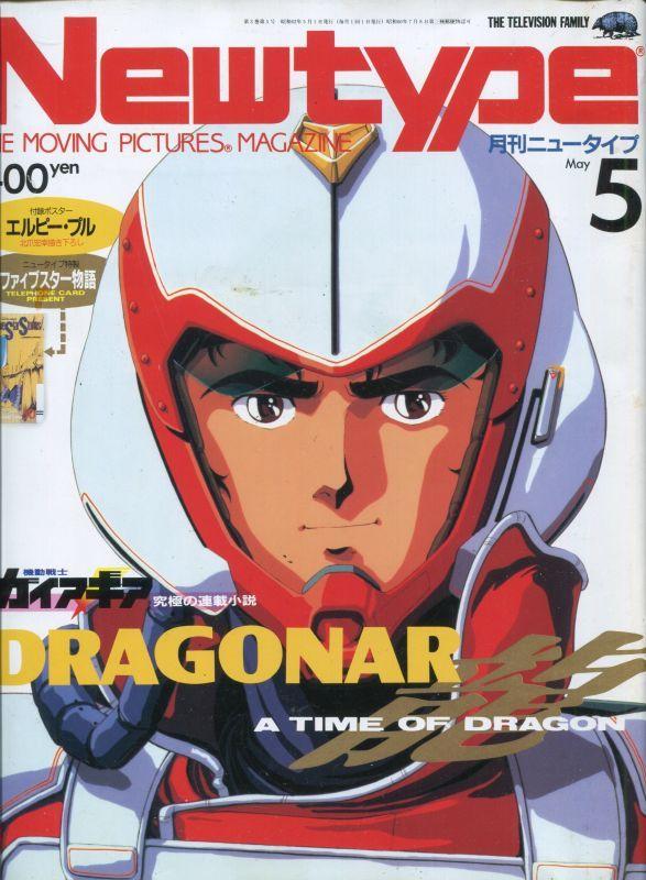 画像1: Newtype月刊ニュータイプ1987年5月号