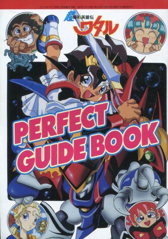 画像1: 超魔神英雄伝ワタル PERFECT GUIDE BOOK