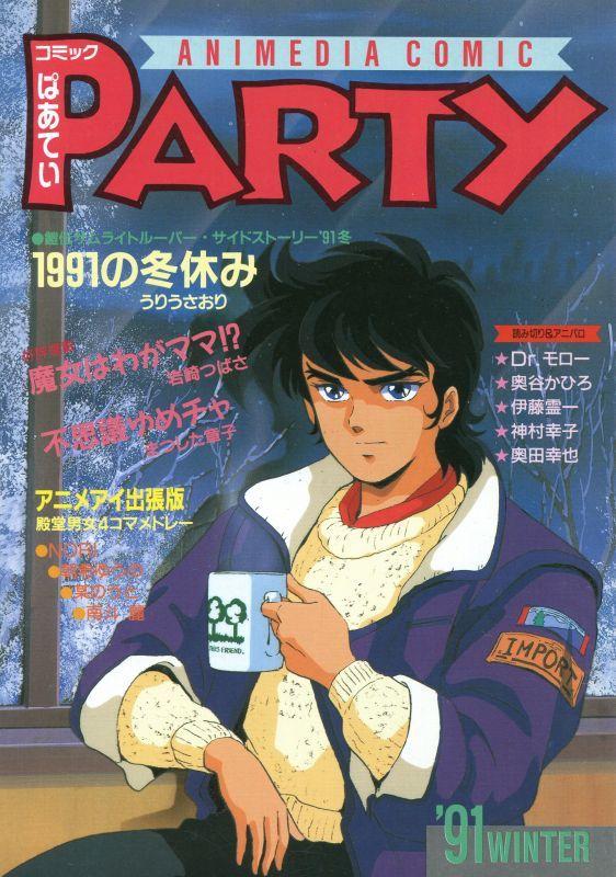 画像1: コミックぱあてい '91年WINTER