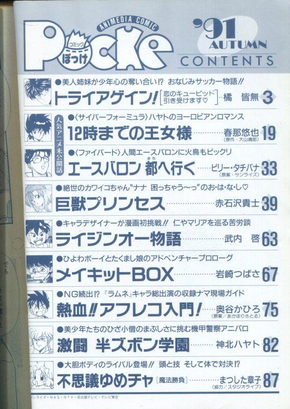 画像2: コミックぽっけ '91年AUTUMN