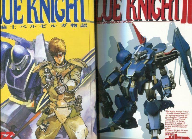 画像1: BLUE KNIGHT 青の騎士 ベルゼルガ物語 I・II (全2冊セット) 装甲騎兵ボトムズ